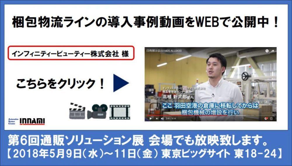 導入事例動画公開中バナー-1024x585-1000x571
