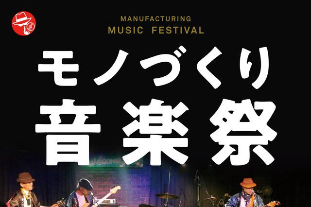 Manufacturing_Music_Festiva